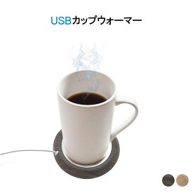 USB カップウォーマー 保温 コースター USB カップヒーター 木目 オフィス用 温かい 飲み物用 日本語説明書 二色 ホットウォーマー カップウォーマー