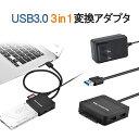 SATA-USB 3.0 変換ケーブルSATA-USB 変換アダプタ 2.5インチ/3.5インチ SSD / HDD対応 USB 3.0ポートとTF / SDカード…