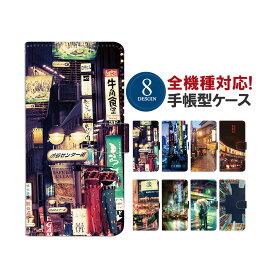スマホケース 全機種対応 手帳型 iPhone 12 Pro Max iPhone 12 mini AQUOS sense4 SH-41A SH-53A SHG03 Galaxy A21 SC-42A A51 SC-54A レザー Xperia 5 II SO-52A SOG02 iPhone SE2 11 Pro Max おしゃれ 可愛い 手帳 ケース カバー