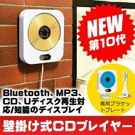CDプレーヤー壁掛けcdプレイヤースピーカーLCDスクリーン置き&掛け兼用リモコン付きCD/Bluetooth//USB/TF対応ホワイト日本語説明書付き新商品第10代メール便配送不可