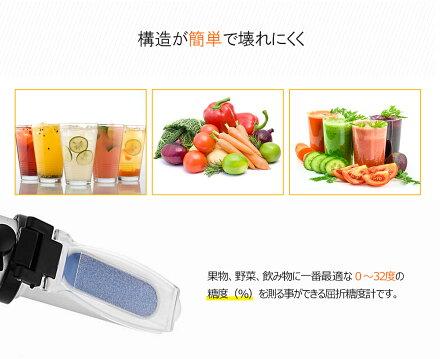 糖度計ハンディタイプATC内蔵屈折式糖度計スポイト専用ケース付果物野菜飲み物などに一番最適な032度の糖度を測定可能小型ポータブルポケットメール便配送不可