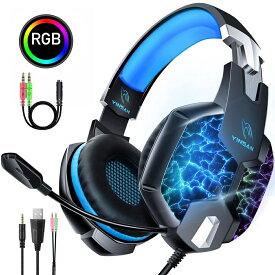 2020最新版 7色変化LEDライト ゲーミングヘッドセット 重低音 強化 騒音抑制 LEDランプ 軽量 伸縮可能 男女兼用 マイク付き プレゼント ブルー TM-5 ゲームヘッドセット PC PS4 Xbox FPS対応 One Switch ヘッドセット