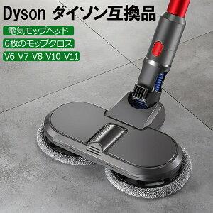 Dyson ダイソン 回転モップヘッド 掃除機 V6 V7 V8 V10 V11 Dyson ダイソン互換品 家庭用 電気モップ 電気モップヘッド モップクロス 6枚モップクロス コードレス 掃除機 モップ 研磨機能 ワックス機