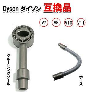 ダイソン グルーミング ツール Dyson ダイソン 互換品 v7 v8 v10 v11 グルーミングツール ホース付き 適用する Dyson ダイソングルーミング ツール ペットブラシ 毛取り ツール