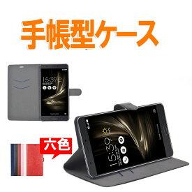 【ZU680KL ケース】ZU680KL カバー ASUS Zenfone 3 Ultra ZU680KL 手帳型ケース PUレザー ZU680KL 手帳 Zenfone 3 Ultra ケース Zenfone 3 Ultra カバー スタンド機能付き カードホルダー付き 全6色 F.G.Sメール便発送[M便 1/1]