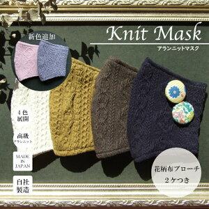 ポケット付き ニットマスク マスクカバー アランニット 春 洗える 布マスク 暖ったか 防寒 国産 日本製 くるみボタン マスクチャーム 編み物 ナチュラル お出かけ レディース おしゃれ 大き