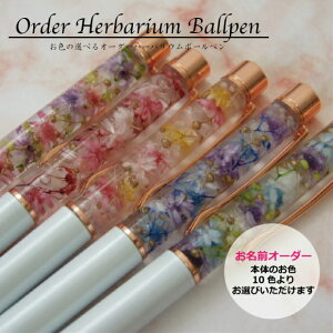 プレゼント ギフト ハーバリウムボールペン 名入れオリジナルボールペン 名入れボールペン ギフト 名入れギフト ハーバリウム ドライフラワー 選べるデザイン 誕生日 出産祝い ブライダル