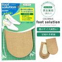 Footsoiution 01