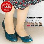 【送料無料】日本製アーモンドトゥぺたんこフラットバレエパンプス痛くないレディースバレエシューズエナメルフラットシューズレディース歩きやすい黒パンプスローヒールポインテッドトゥパンプス疲れない109-23201