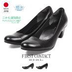【送料無料】日本製FIRSTCONTACTパンプスレディース歩きやすいヒール黒小さいサイズ大きいサイズコンフォートシューズレディースパンプス痛くないローヒール冠婚葬祭靴レディースカジュアルシューズレディースリクルート結婚式フォーマル109-39500