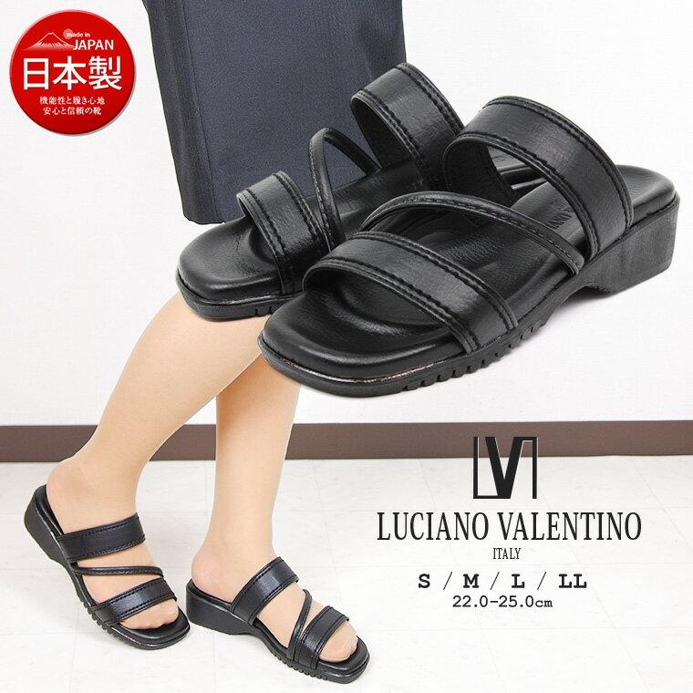 日本製 LUCIANO VALENTINO ITALY コンフォートサンダル レディース 歩きやすい ストラップ 黒 厚底サンダル かわいい オフィスサンダル 疲れない 美脚 ウェッジソール サンダル 黒 ナースサンダル 黒 疲れにくい ナースシューズ フットベッドミュール 109-5747