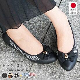 パンプス 痛くない 柔らかい 脱げない 抗菌 消臭 日本製 ウェッジソール FIRST CONTACT ファーストコンタクト バレエシューズ フラットシューズ 靴 レディース 歩きやすい 黒 ローヒール コンフォートシューズ 低反発 小さいサイズ 大きいサイズ ヒール 3cm 39288 送料無料