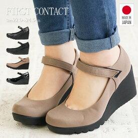 【送料無料】FIRST CONTACT 日本製 パンプス ストラップ 痛くない 抗菌 通気性 ウェッジソール パンプス ストラップシューズ レディース エナメルシューズ 靴 フォーマル 履きやすい 歩きやすい 脱げない 撥水加工 晴雨兼用 ブラック 黒 ベージュ 49605 49606 49607