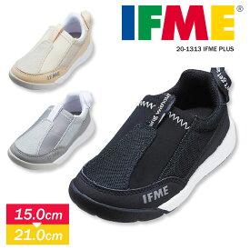 イフミー IFME 子供靴 15cm 子供靴 軽量 スニーカー キッズ 男の子 スリッポン 運動靴 幼稚園 学校 通学 履きやすい 歩きやすい ブラック 黒 ベージュ グレー シンプル かっこいい 靴 入学祝 誕生日 プレゼント イフミープラス IFME 1313 送料無料