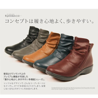 【送料無料】R-PREMIUMカジュアルショートブーツレディース黒ローヒール4eサイドジップブーツぺたんこブーツ楽ちんウォーキング軽量スニーカー滑らない靴コンフォートシューズレディースおしゃれ幅広くしゅくしゅショートブーツ屈曲性防滑556-853