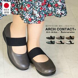 パンプス 痛くない 柔らかい 脱げない 日本製 オブリークトゥ ストラップ ARCH CONTACT アーチコンタクト バレエシューズ フラットシューズ 靴 レディース 歩きやすい ローヒール コンフォートシューズ 低反発 小さいサイズ 大きいサイズ ヒール 4cm 49501 送料無料