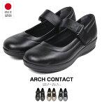 【送料無料】日本製ARCHCONTACTパンプス痛くないストラップパンプス黒脱げない歩きやすいパンプス黒パンプスラウンドトゥカジュアルシューズレディースウェッジソールローヒールパンプスクッションマジックテープ109-49502