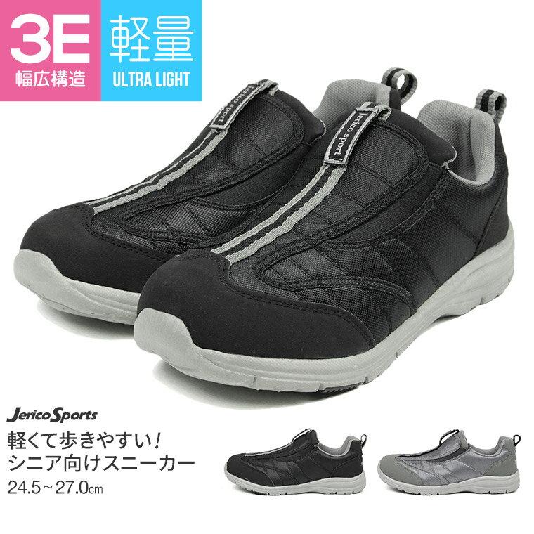 【送料無料】Jerico sport 幅広 3e 軽量 スリッポン メンズ 運動靴 メンズ スニーカー 黒 靴 メンズ シニア 靴 メンズ 疲れない ローカットスニーカー メンズ 黒 サイドゴア スニーカー メンズ コンフォートシューズ 父の日 プレゼント 2800