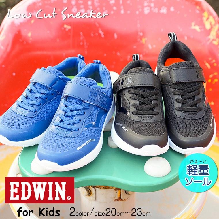 【送料無料】EDWIN エドウィン 子供靴 軽量 ローカットスニーカー キッズ 男の子 ジュニア カジュアルシューズ 靴 フラットシューズ ボーイズ 運動靴 ランニングシューズ マジックテープ カップインソール 男児 キッズ スニーカー 運動会 学校 かけっこ 3550