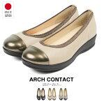 【送料無料】ARCHCONTACT日本製コンフォートパンプス痛くない脱げないローヒールぺたんこシンプル厚底レディース靴入学式卒業式パーティーフォーマルリクルートエレガンス大人キレイカジュアル可愛いフラットヒールなし靴軽量楽ちん49506