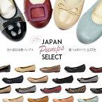 【送料無料】日本製ARCHCONTACT/アーチコンタクトバレエシューズフラットシューズやわらかいパンプス痛くない脱げないレディース靴歩きやすいローヒールコンフォートシューズ低反発小さいサイズ大きいサイズヒール3cm