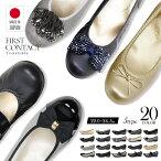 【楽天スーパーSALE】【日本製】FirstContact(ファーストコンタクト)コンフォートシューズレディース靴パンプスウェッジソール歩きやすいオフィスストラップ低反発インソールブラックベージュ109-3900