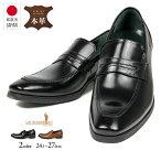 【送料無料】UNSNOBBISH日本製ビジネスシューズ本革ロングノーズ紳士靴本革ビジネスシューズ本革革靴ビジネスメンズ本革スリッポンメンズレザーローファーメンズuチップ3e撥水黒ブラックブラウンt-600
