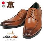 【送料無料】UNSNOBBISH日本製撥水加工ビジネスシューズ本革ロングノーズ革靴カジュアルメンズ革靴ビジネス幅広紳士靴本革メンズおしゃれレースアップ外羽根uチップ3e黒ブラックブラウンmd-t-602