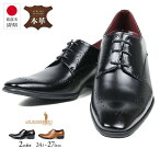 【送料無料】UNSNOBBISH日本製撥水ビジネスシューズ本革ロングノーズ革靴カジュアルメンズ革靴ビジネス幅広紳士靴本革ドレスシューズメンズレースアップメダリオン外羽根3e黒ブラックブラウンmd-t-606