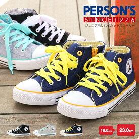 【送料無料】PERSON'S JEANS パーソンズ ジーンズ 子供靴 ハイカット キャンバス スニーカー 女の子 レディース ジュニア キッズ 運動靴 グレー スウェット プラットフォーム シューズ おしゃれ オシャレ ファッション 012