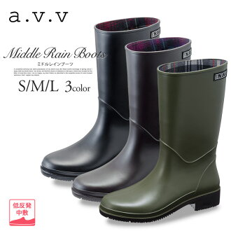 a.v.v A product made in Japan and straw or a waterproofing rain boots Lady's middle length short walk breathe; fashion boots black black pullover boots rubber boots snow boot snow slipper 4058