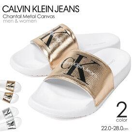 【送料無料】Calvin Klein Jeans カルバンクライン ユニセックス 軽量 シャワーサンダル レディース メンズ ブランド スポーツサンダル フラット スライドサンダル スリッパ ぺたんこ 歩きやすい 白 ホワイト EVA メタル キラキラ おしゃれ CHANTAL METAL CANVAS 34R3654