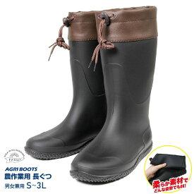 【送料無料】FU-SOLEIL アグリブーツ 畑仕事 農作業 専用 長靴 ユニセックス 靴底に土がつまりにくい 男女兼用 メンズ レディース 軽量 軽い 防滑 レインブーツ レインシューズ ブラック 黒 fu5003