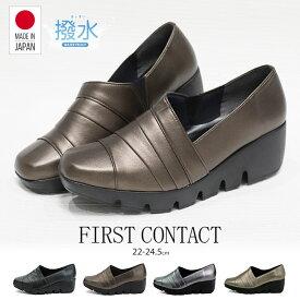パンプス 痛くない 柔らかい 脱げない 撥水 美脚 日本製 ウェッジソール FIRST CONTACT ファーストコンタクト 靴 レディース 歩きやすい 黒 ローヒール コンフォートシューズ 低反発 小さいサイズ 大きいサイズ ヒール 6cm 39100 送料無料