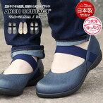 【送料無料】ARCHCONTACT日本製幅広コンフォートシューズレディース歩きやすいトリプルクッション痛くない歩きやすい疲れない履きやすい走れるローヒールぺたんこフラットヒールなし靴軽量女性ミセスシニアおばあちゃん母の日敬老の日39151
