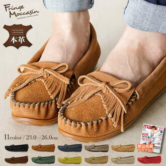 Genuine leather kill Thijs aide fringe moccasins Lady's walk breathe; casual shoes leather flattie black ブラックブラウンネイビーグレートープ ぺたんこ shoes loafer driving shoes slip-ons zgms-001
