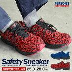 【送料無料】PERSON'SUNIFORM安全靴スニーカーローカット先芯メンズセーフティーシューズ軽量セーフティースニーカー軽作業作業靴おしゃれワークシューズメンズローカット軽い大きいサイズネイビー赤psu-001