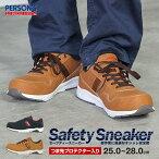 【送料無料】PERSON'SUNIFORM安全靴スニーカーローカット先芯メンズセーフティーシューズ軽量セーフティースニーカー軽作業作業靴おしゃれワークシューズメンズローカット軽い大きいサイズ黒ブラウンpsu-002