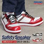 【送料無料】PERSON'SUNIFORM安全靴スニーカーローカット先芯メンズセーフティーシューズセーフティースニーカー軽作業作業靴おしゃれワークシューズメンズローカット軽量大きいサイズ白黒赤psu-007