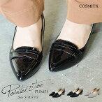 【送料無料】COSMITXローファーレディース大人パンプスローヒール痛くない太ヒール脱げない黒エナメル歩きやすい靴ローファーパンプスポインテッドトゥとんがり靴とんがりパンプスマニッシュ3.5cmデザインヒール2124