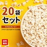 【送料無料】キャラメルポップコーン プチサイズ20袋セット! スイーツ...