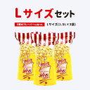 【半額セール】スイーツ ポップコーン Lサイズセット(Lサイズ×3袋)豆 おやつ スナック菓子 パーティー 彼岸 お供え 贈り物 プレゼン…