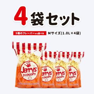 Mサイズ(1.0リットル)4袋セット ポップコーン フレーバーは人気の5種類(キャラメル・旨塩・北海道バターしょうゆ・チェダーチーズ・はちみつバター)から自由に選べる
