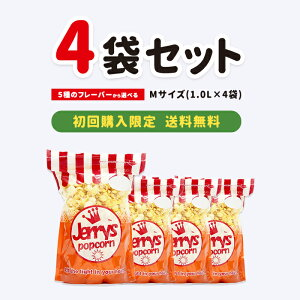 Mサイズ(1.0リットル)4袋セット ポップコーン <初回購入限定・送料無料> フレーバーは人気の5種類(キャラメル・旨塩・北海道バターしょうゆ・チェダーチーズ・はちみつバター)か