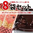 【お菓子 詰め合わせ】スイーツ ポップコーン リピーターズ セット(レギュラーサイズ1.5LX合計8袋 キャラメル チョコ …