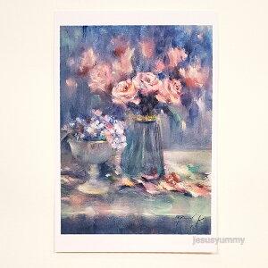 「味わいの時間(とき)」 Yumi Kohnoura作 オリジナル・ポストカード 絵はがき 葉書 絵画 花 薔薇 紫陽花 バラ アジサイ 静物画 【ネコポス対応】