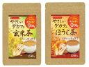 【カフェインレス】選べる!ティーブティック やさしいデカフェ 日本茶玄米茶&ほうじ茶 3袋セット(15TB入×3) ノンカ…