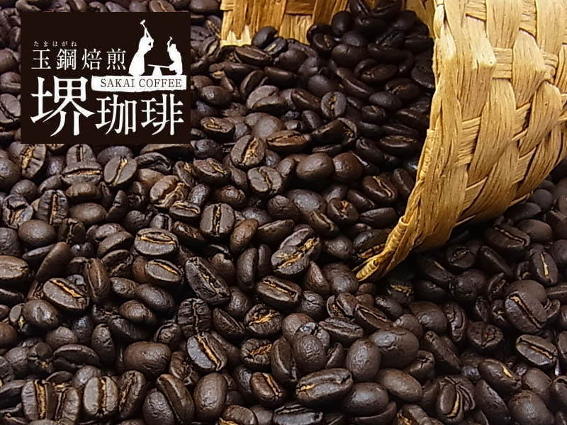玉鋼焙煎コーヒー堺珈琲(500g) コーヒー豆:【RCP】【HLS_DU】