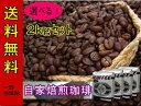 選べる!自家焙煎2kgコーヒーセット【500g×4種類】:【あす楽 対象商品】 コーヒー豆:【RCP】【HLS_DU】
