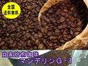 自家焙煎コーヒーマンデリンG−1 400g:【RCP】【HLS_DU】